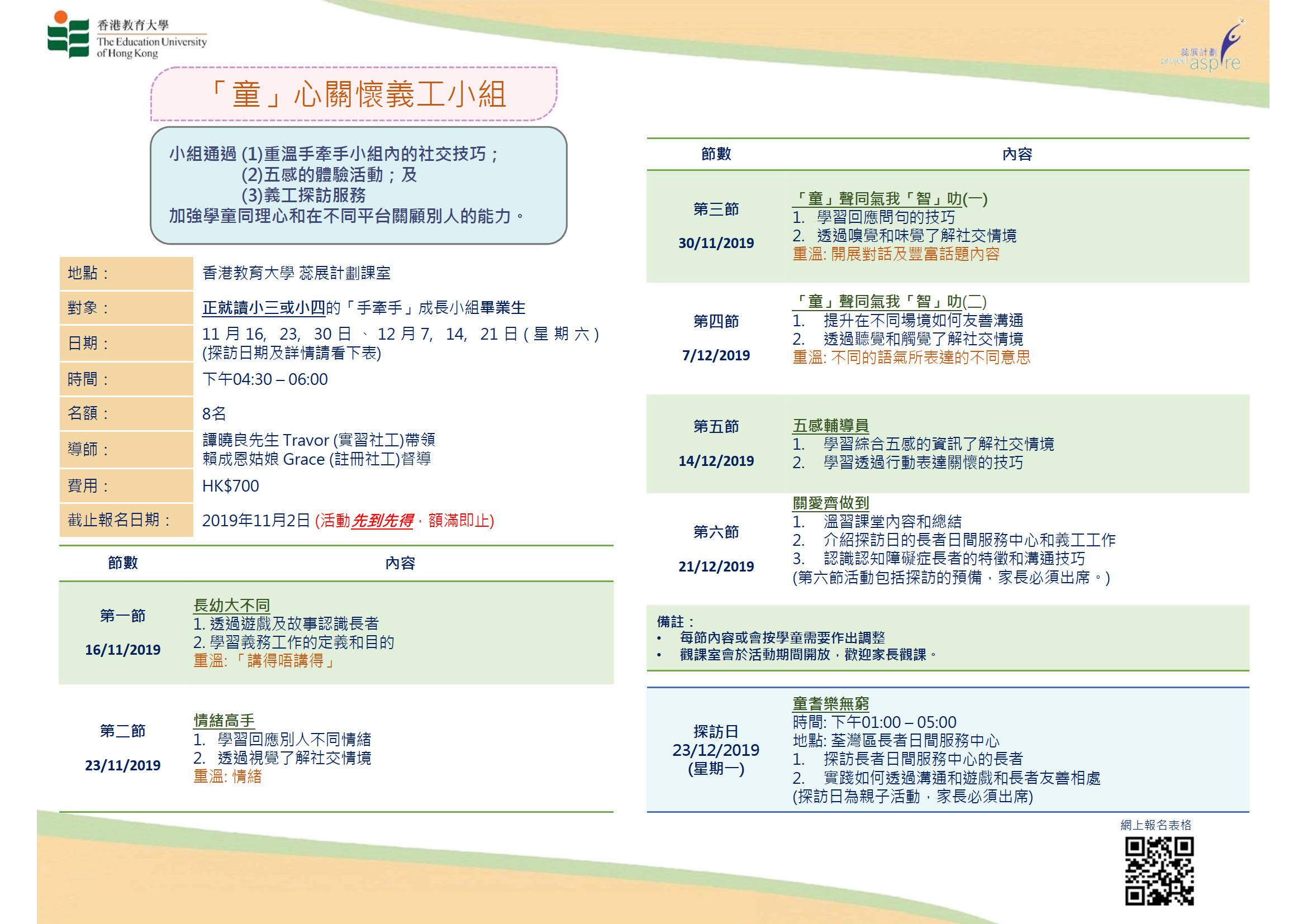 「童」心關懷義工小組GA1920AV4_200